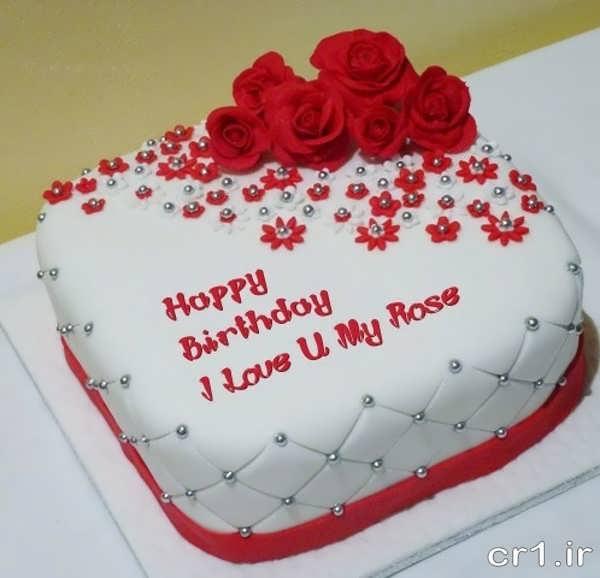 کیک های تولد همسر
